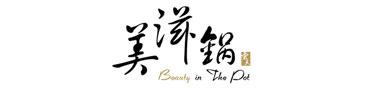 美滋锅 Beauty in The Pot logo