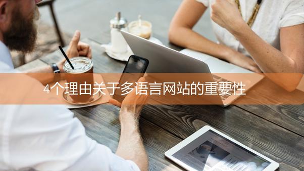 4个理由关于多语言网站的重要性